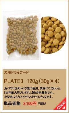 犬用ドライフード PLATE3 30g×4  鯵をタンパク源に使用。素材にこだわった全年齢犬用プレミアム総合栄養食です。