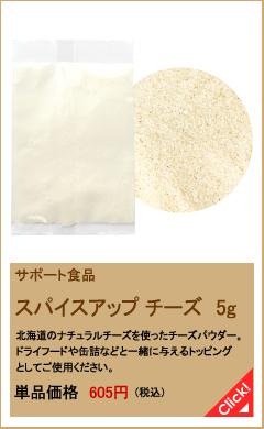 スパイスアップ チーズ 50g  北海道のナチュラルチーズを使ったチーズパウダーです。ドライフードや缶詰などと一緒に与えるトッピングとしてご使用ください。
