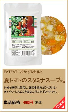 eateat おかずレトルト夏トマトのスタミナスープ  トマトを贅沢に使用し、国産牛挽肉とじゃがいも・きゃべつ・にんじんを煮込んだおかずフードです。
