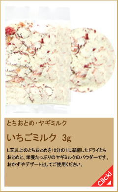 とちおとめ・ヤギミルク  L玉以上のとちおとめを10分の1に凝縮したドライとちおとめと、栄養たっぷりのヤギミルクのパウダーです。