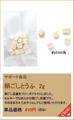 絹ごしとうふ 15g  絹ごし豆腐をフリーズドライにしました。ミルキーでなめらかな絹ごし豆腐です。ドライフード・手作りフードなどに組み合わせてお与えください。