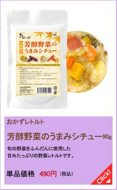 旬の野菜をふんだんに使用した甘みたっぷりの野菜レトルトです。