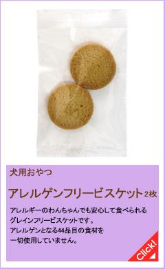 アレルゲンフリービスケット  アレルギーのわんちゃんでも安心して食べられるグレインフリービスケットです。アレルゲンとなる44品目の食材を一切使用していません。