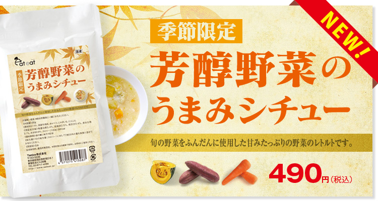 季節限定芳醇野菜のうまみシチュー