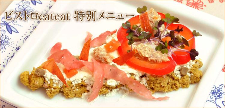 eateat特別メニュー