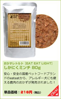 おかずレトルト しかにくミンチ 80g  安心・安全の国産ペットフードブランドのeateatから、アレルギー犬にも使える鹿肉のおかずが発売されました!
