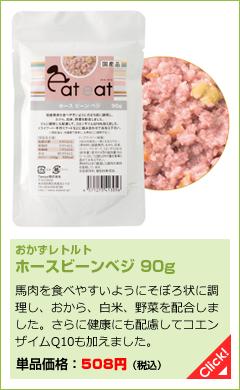 おかずレトルト ホーズビーンベジ 90g  馬肉を食べやすいようにそぼろ状に調理し、おから、白米、野菜を配合しました。 さらに健康にも配慮してコエンザイムQ10も加えました。
