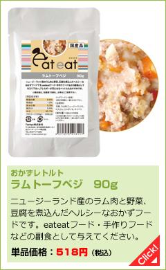 おかずレトルト ラムトーフベジ 90g  ニュージーランドさんのラム肉と野菜、豆腐を煮込んだヘルシーなおかずフードです。 eateatフード・手作りフードなどの副食として与えてください。