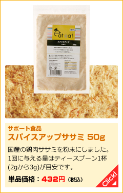 サポート食品 スパイスアップササミ 50g 国産の鶏肉ササミを粉末にしました。 1回に与える量はティースプーン1杯(2gから3g)が目安です。