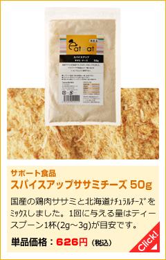 サポート食品 スパイスアップササミチーズ 50g 国産の鶏肉ササミと北海道ナチュラルチーズをミックスしました。 1回に与える量はティースプーン1杯(2g〜3g)が目安です。
