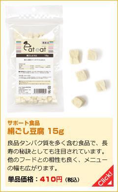サポート食品 絹ごし豆腐 15g 良品タンパク質を多く含む食品で、長寿の秘訣としても注目されています。 他のフードとの相性も良く、メニューの幅も広がります。