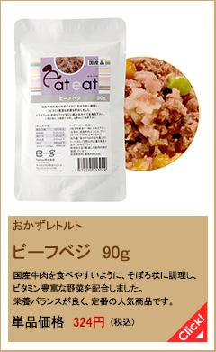 おかずレトルト ビーフベジ 90g  国産牛肉を食べやすいように、そぼろ状に調理し、ビタミン豊富な野菜を配合しました。