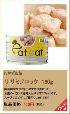 おかず缶詰 ササミブロック 160g  国産鶏肉ササミをそのまま水煮にした、栄養のバランスを考えたササミスープです。