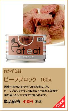 おかず缶詰 ビーフブロック 160g  国産牛肉のみを水煮にした、栄養のバランスを考えたビーフブロックです。