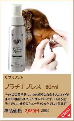 プラチナブレス 60ml  ペットの口臭予防に。100%純粋な白金ナノコロイドを通常の2倍配合したデンタルミストです。♥