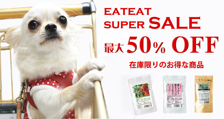 eateatスーパーSALE最大50%OFF