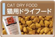 ドーライフード 猫用