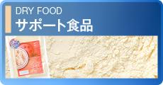 サポート食品