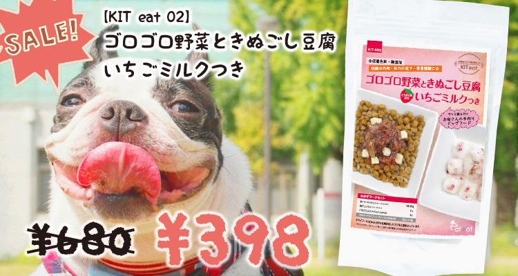 KITeat 犬用料理キット