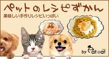 ペットのレシピ図鑑