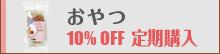 10%OFF! 定期購入おやつ