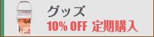 グッズ 10%OFF! 定期購入