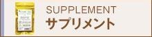 ミルク・サプリメント