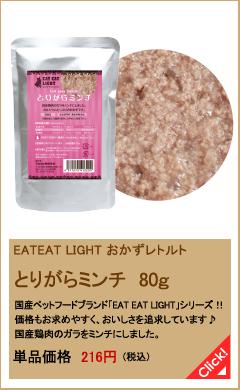 【EAT EAT LIGHT】とりがらミンチ 80g  国産鶏肉のガラをミンチにしました。カルシウムたっぷりのおかずです。