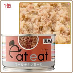 缶詰 オールチキンミール 160g