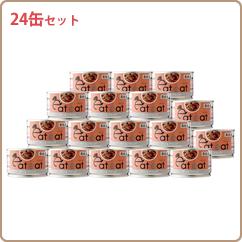 缶詰 テールブロック 24缶セット