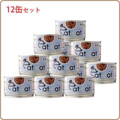 缶詰 カツオレバーべジ 12缶セット