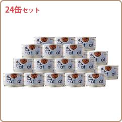 缶詰 カツオレバーべジ 24缶セット