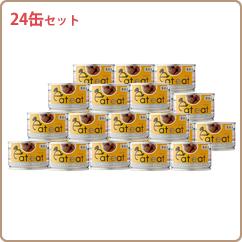 缶詰 チキンレバーブロック 24缶セット
