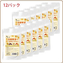 【季節数量限定】 芳醇野菜のうまみシチュー 12パックセット