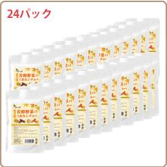 【季節数量限定】 芳醇野菜のうまみシチュー 24パックセット