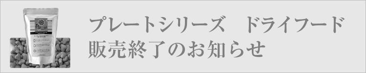 プレートシリーズ ドライフード販売終了のお知らせ