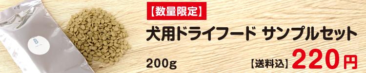 【数量限定】犬用ドライフード サンプルセット200g【送料込】